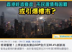 香港警號!上季家庭負債佔GDP急升至80.4%創新高
