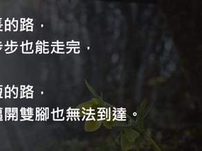 【#希望語錄 : 11 - 路.一定能走完】