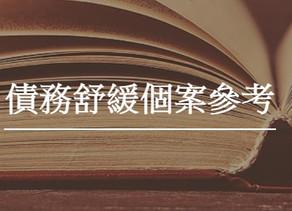 債務舒緩個案分享:( HKDRPA XXX/2020)