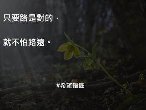 【#希望語錄 : 09 - 選擇對的路】