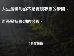 【#希望語錄 : 06 - 堅持夢想的過程】