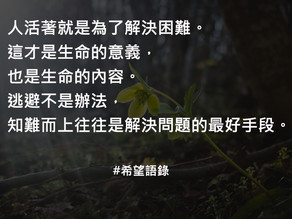 【#希望語錄 : 01 - 逃避不是辦法】