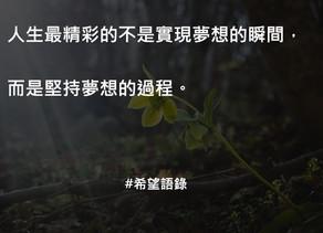 【#希望語錄 : 13 - 享受過程.才是最重要】