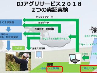 「DJアグリサービス2018」と「ドローン米プロジェクト」新展開について