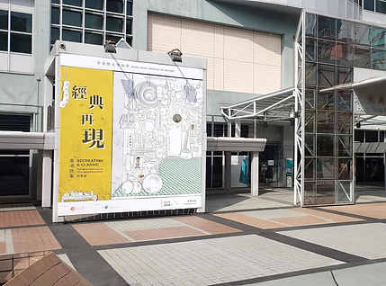 Large Size Banner 2 Sin Fung Advertising