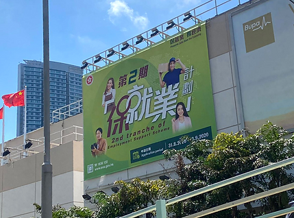 Large Size Banner Sin Fung Advertising P