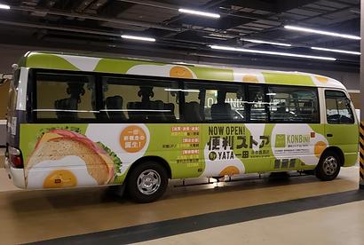 Mini-Bus Tourist Bus Wrap Sin Fung Adver
