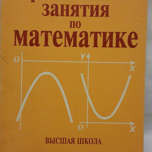 По практическим математике по гдз богомолов 2003 занятиям