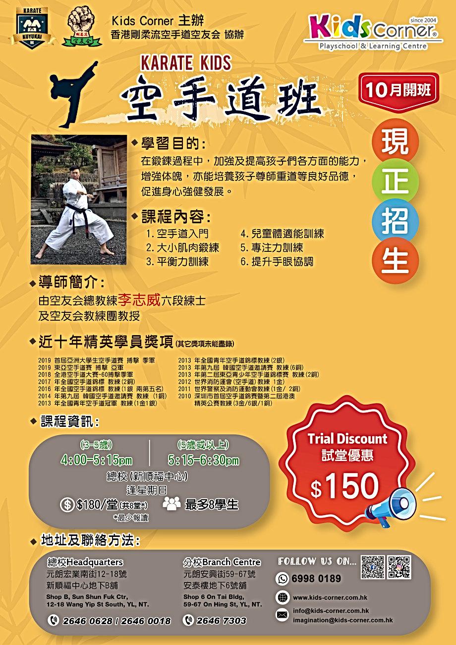 Kids Karate posterlatest-04.jpg