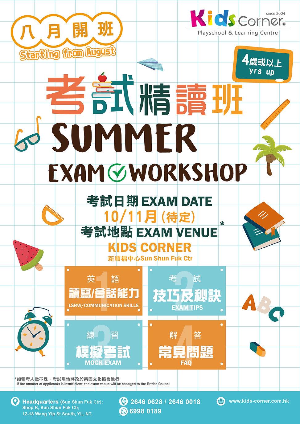Summer workshop 2021-01.jpg