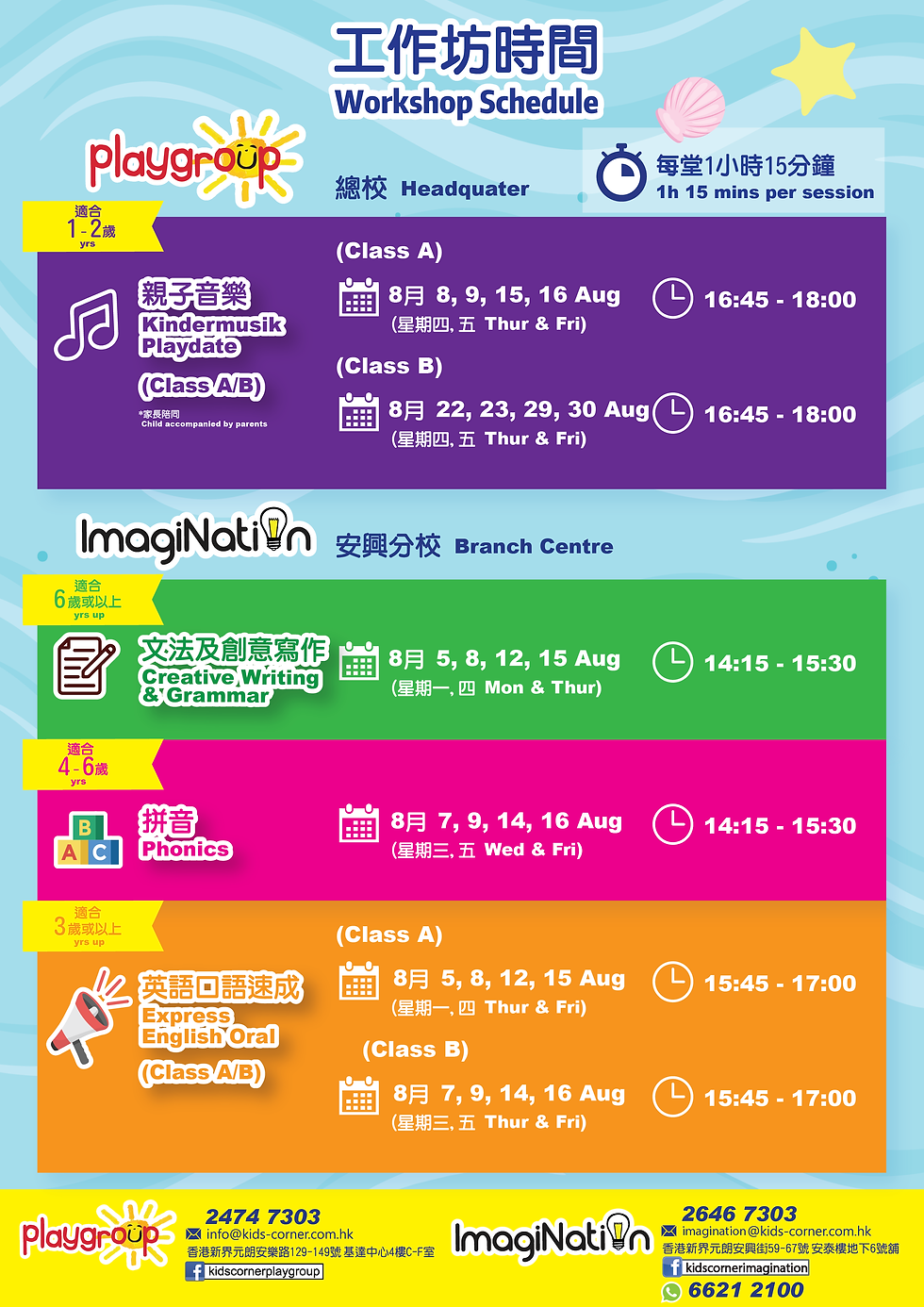 summer mini workshop 2019-02.png