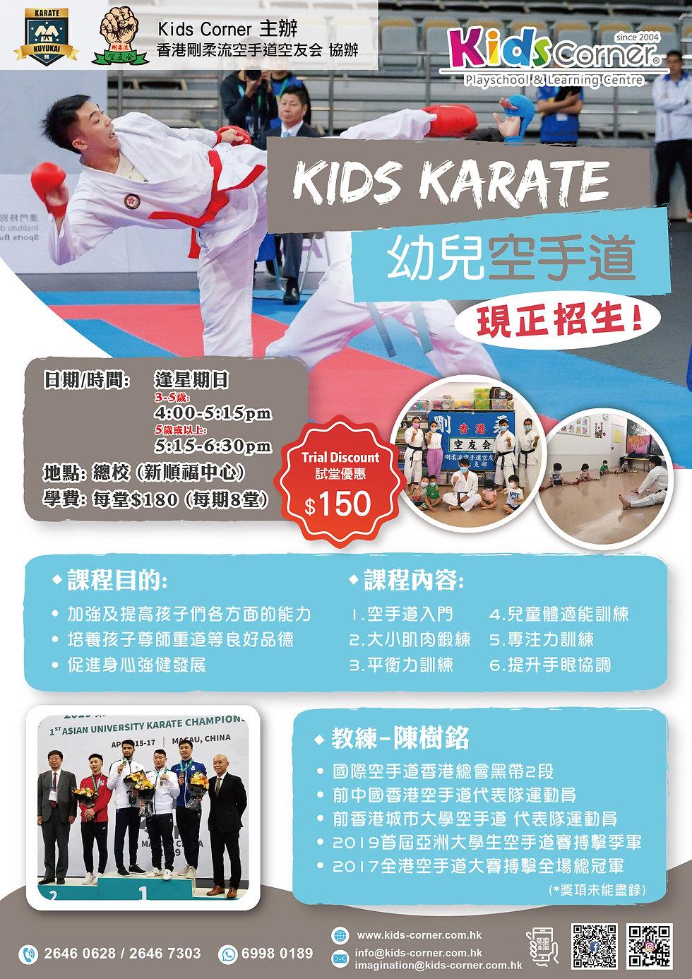 Kids Karate 2021