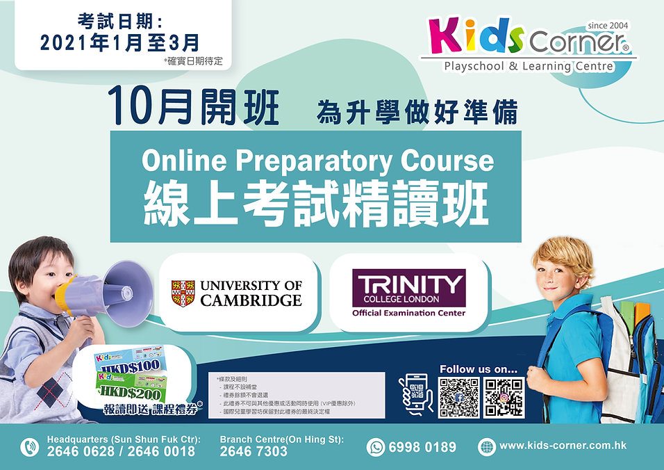 Trinity2020  oct advwrtising chinese onl