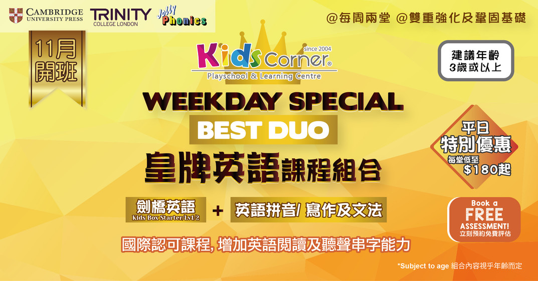 Weekday Special best duo