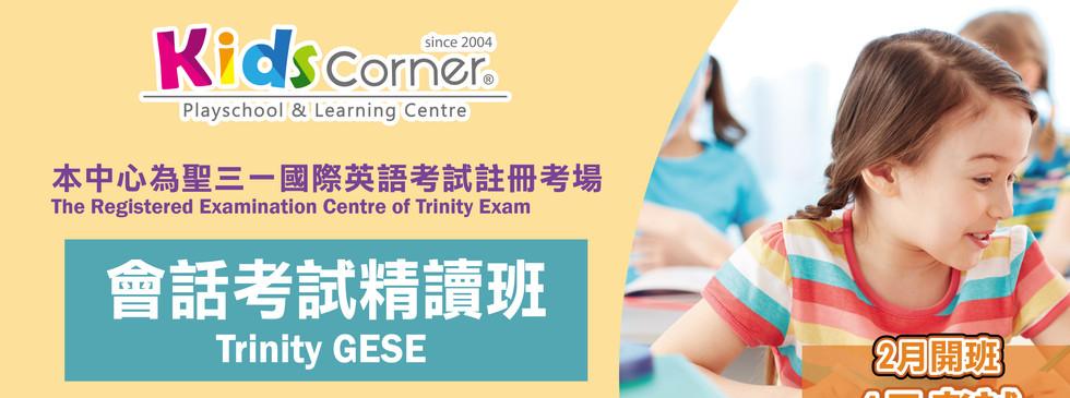 Trinity Preparation Course