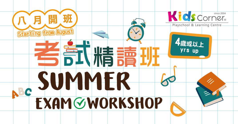 Summer workshop 2021