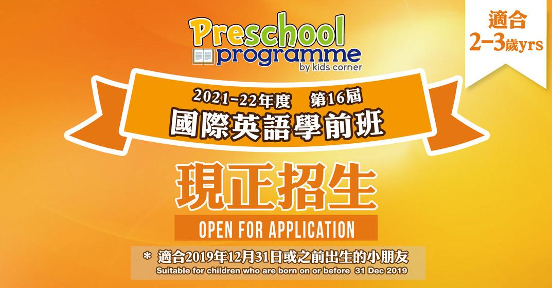 2021-2022 Pre-school