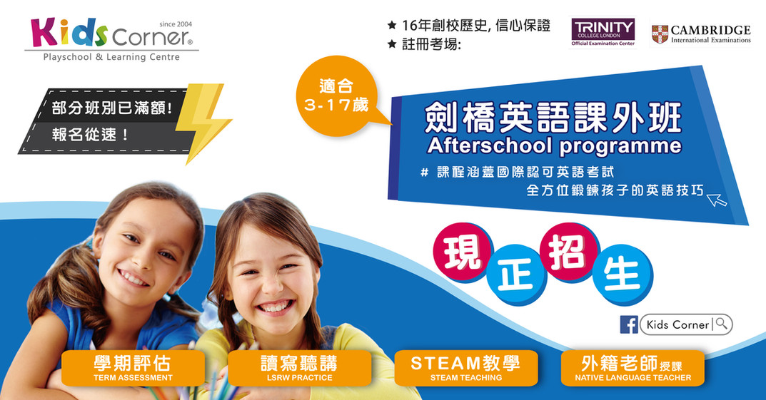 Afterschool Programme
