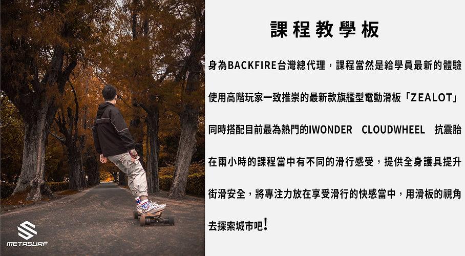 滑板課程-1_2.jpg