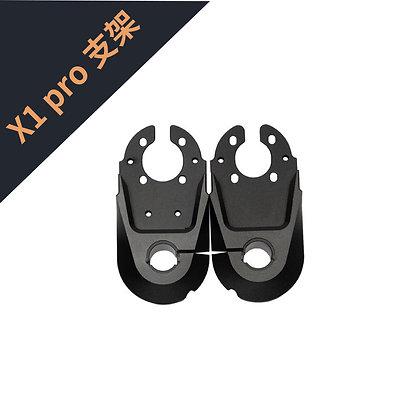 X1 Pro馬達支架