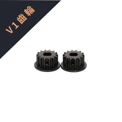 V1/V2 馬達驅動齒輪