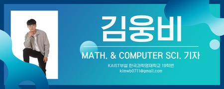 코스모스 MC - 김웅비.png