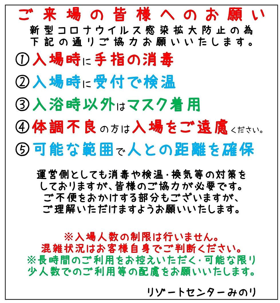来場時のお願い_page-0001.jpg