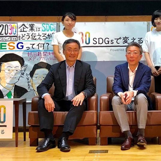 朝日新聞社様SDGsイベント