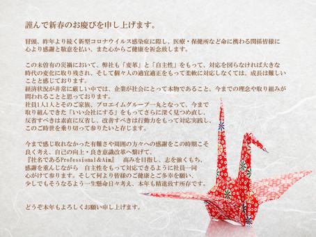 謹んで新春のお慶びを申し上げます。