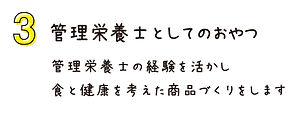 oyatsu3.jpg