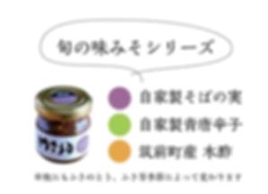 mugiwara_miso.png