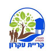 לוגו קריית עקרון