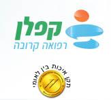 בית חולים קפלן לוגו