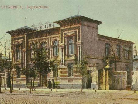Водолечебница Гордона, коронавирус и его предшественники 100 лет назад