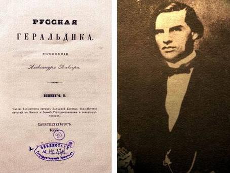 Основатель русской геральдики Александр Борисович Лакиер