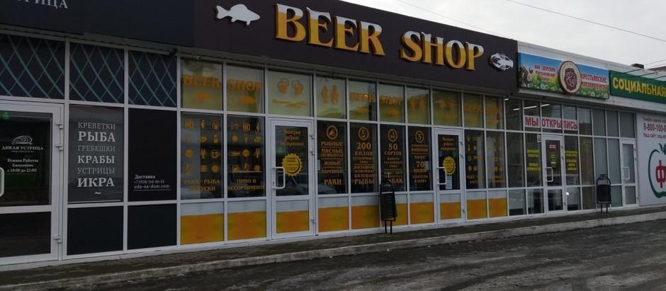 """Магазин """"Beershop"""" (1 новый переулок, ТЦ """"Крюдор"""")"""