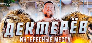shapka_dekterev1_edited.jpg