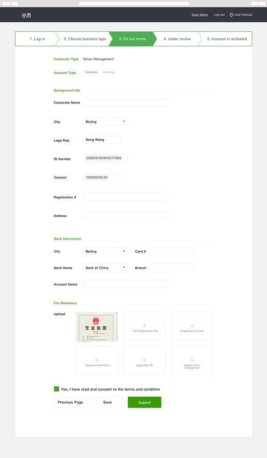 注册后选择业务类型-司管表单-企业.png