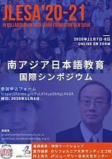 日本語教育のニューノーマル