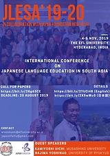 南アジアで求められる日本語教育とは