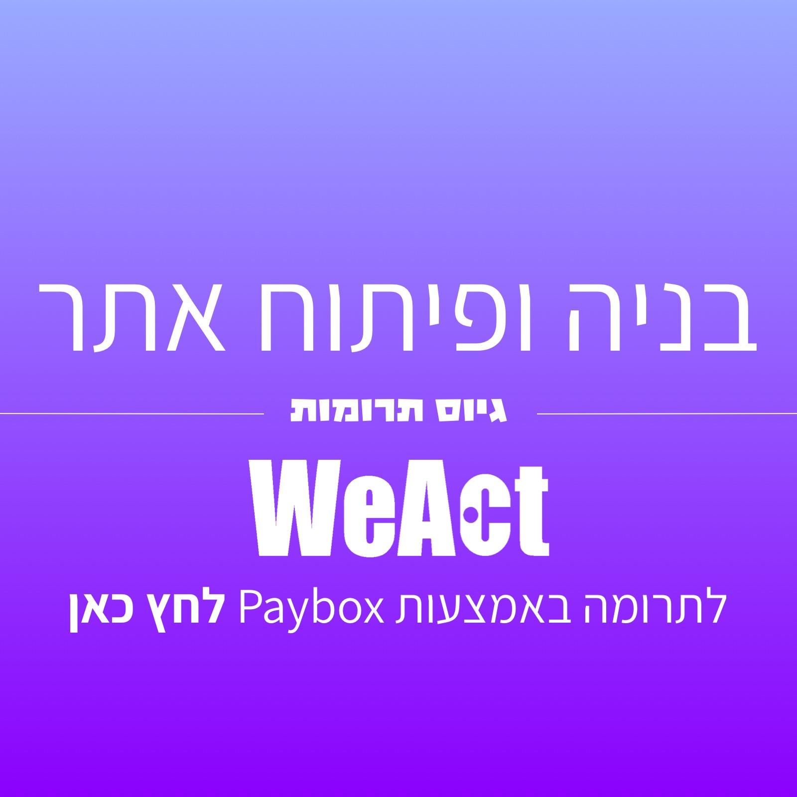 בניית ופיתוח אתר WeAct