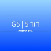 דור 5 | G5