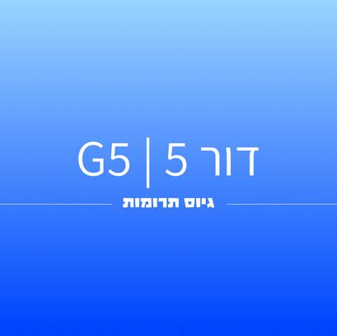 דור 5   G5