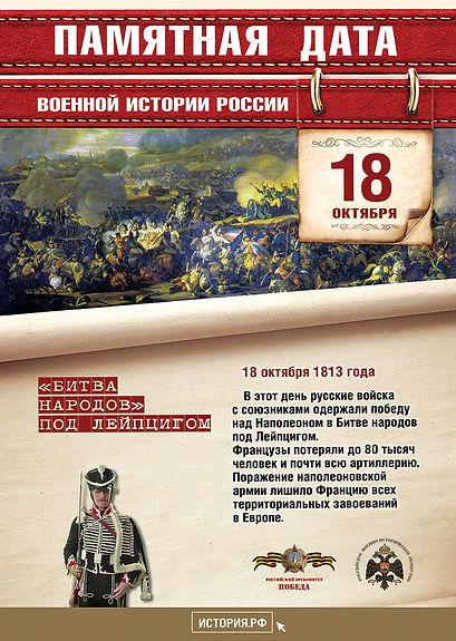Памятные Даты_А4_18_октября.jpg