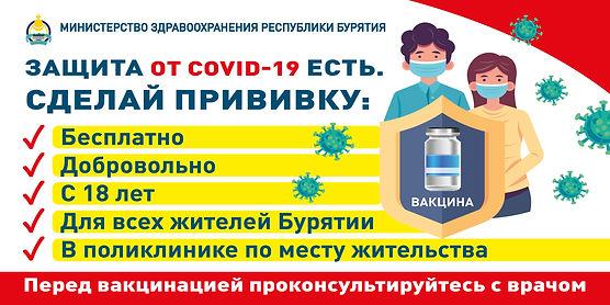 Баннер Прививка КОВИД.jpg