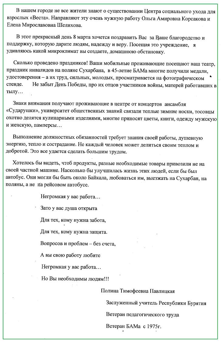 письмо сайт 001.png