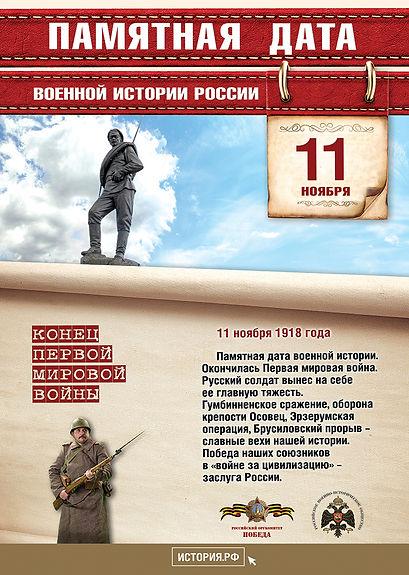 Памятные Даты_А4_11_ноября.jpg