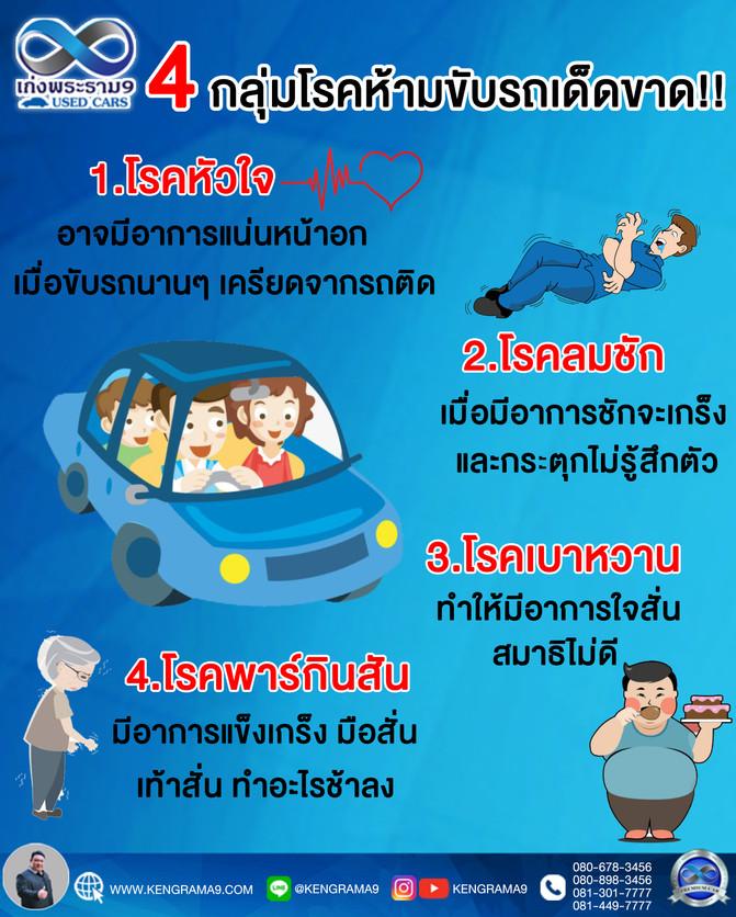 4กลุ่มโรคอันตรายห้ามขับรถโดยเด็ดขาด!!!