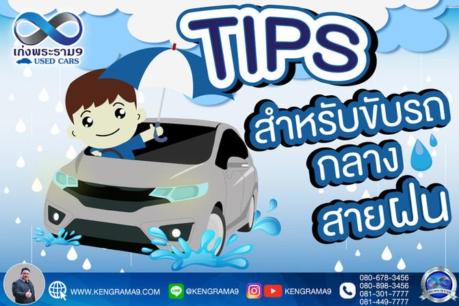 TIPS สำหรับขับรถกลางสายฝน