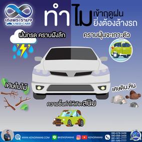 ทำไมเข้าฤดูฝนยิ่งต้องล้างรถ!